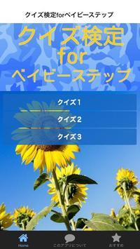 クイズ検定forベイビーステップ poster
