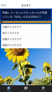 クイズ検定forベイビーステップ apk screenshot