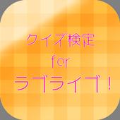 クイズ検定forラブライブ! icon