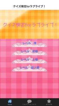 クイズ検定forラブライブ! poster