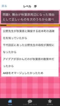 クイズ検定forラブライブ! apk screenshot