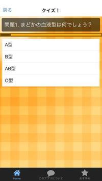 クイズ検定forまどか apk screenshot
