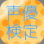 声優検定 icon