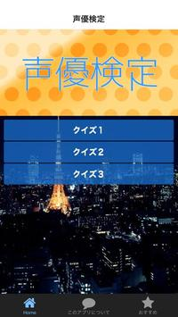 声優検定 poster