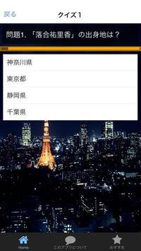 声優検定 apk screenshot