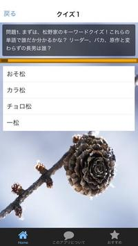 力試しforおそ松さん apk screenshot
