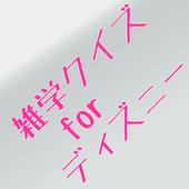 雑学クイズforディズニーランド・ディズニーシー icon