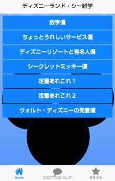 雑学クイズforディズニーランド・ディズニーシー screenshot 1