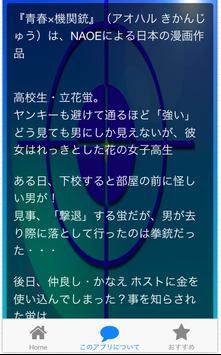 女子高生、サバゲー始めました。クイズ「青春×機関銃」 screenshot 1