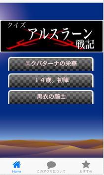 アニメクイズ「アルスラーン戦記」 講談社人気漫画遂にアニメ化 poster