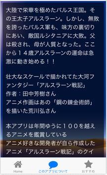 アニメクイズ「アルスラーン戦記」 講談社人気漫画遂にアニメ化 screenshot 1