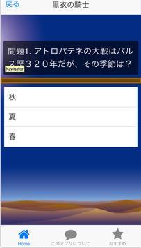 アニメクイズ「アルスラーン戦記」 講談社人気漫画遂にアニメ化 screenshot 2