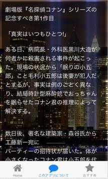真実はいつも1つ!クイズ「名探偵コナン 時計じかけの摩天楼」 screenshot 1