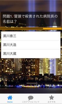 真実はいつも1つ!クイズ「名探偵コナン 時計じかけの摩天楼」 screenshot 2