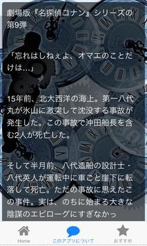 オマエを絶対に守る!クイズ「名探偵コナン 水平線上の陰謀」 screenshot 1
