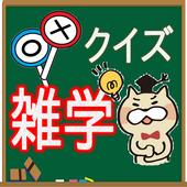 雑学○×クイズ icon