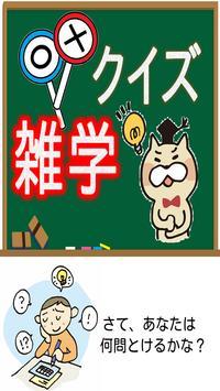 雑学○×クイズ poster