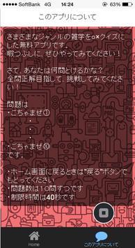 雑学○×クイズ screenshot 2