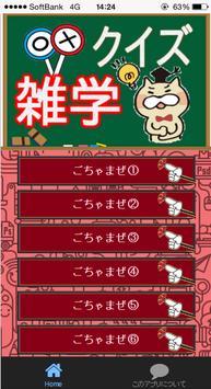 雑学○×クイズ screenshot 4