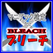 【無料】マニアック検定 for BLEACH icon