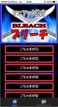 【無料】マニアック検定 for BLEACH screenshot 1