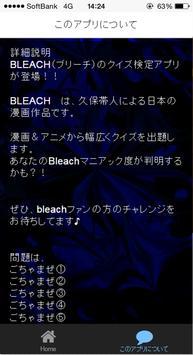 【無料】マニアック検定 for BLEACH screenshot 2