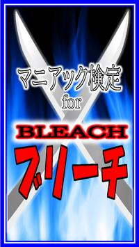 【無料】マニアック検定 for BLEACH screenshot 6