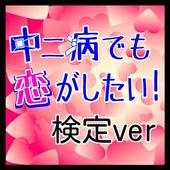 【無料】マニアック検定 for 中二病でも恋がしたい! icon