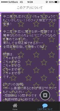 【無料】マニアック検定 for 中二病でも恋がしたい! apk screenshot