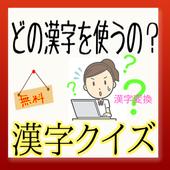 【無料】どの漢字を使うの? 漢字クイズ icon