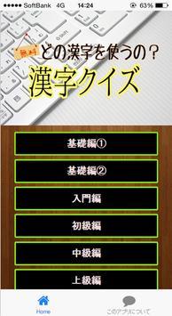 【無料】どの漢字を使うの? 漢字クイズ apk screenshot