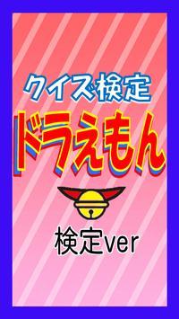 【無料】マニアック検定 for ドラえもん poster