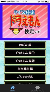 【無料】マニアック検定 for ドラえもん screenshot 1
