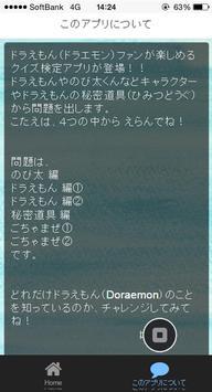 【無料】マニアック検定 for ドラえもん screenshot 2