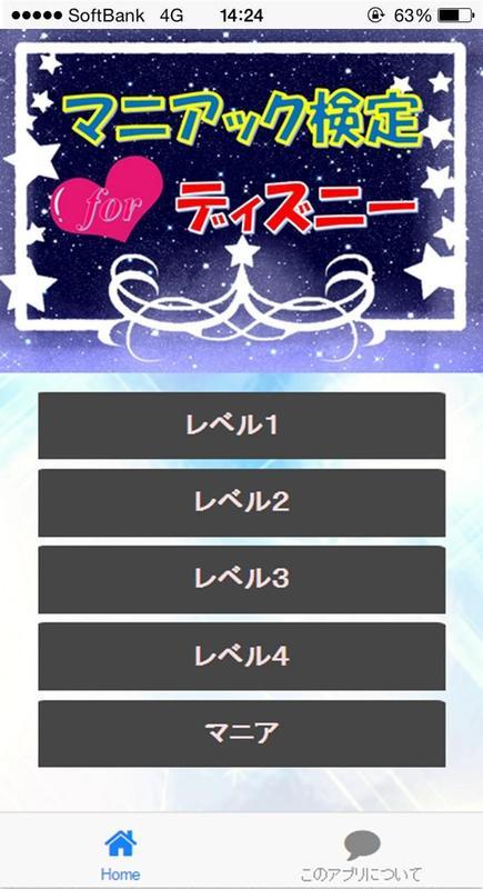 無料マニアック検定 For ディズニー Para Android Apk Baixar
