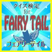【無料】クイズ検定for FAIRY TAIL icon