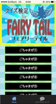 【無料】クイズ検定for FAIRY TAIL apk screenshot