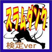 【無料】マニアック検定 for スラムダンク icon