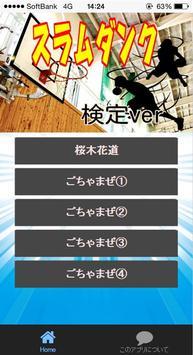 【無料】マニアック検定 for スラムダンク apk screenshot