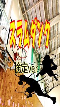 【無料】マニアック検定 for スラムダンク poster