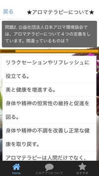 無料 アロマテラピー検定 過去問・問題集をお探しの方向け screenshot 2