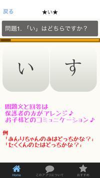 1歳・2歳・3歳・4歳・5歳 ひらがな・知育・教育無料アプリ apk screenshot