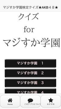 クイズ for マジすか学園 poster