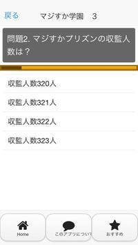 クイズ for マジすか学園 apk screenshot