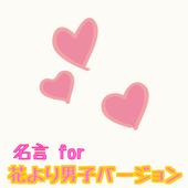 花男名言 for 花より男子 icon