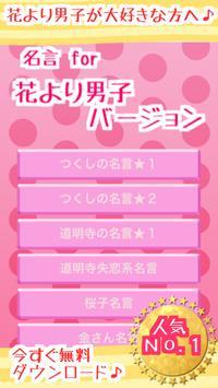 花男名言 for 花より男子 poster
