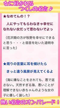 花男名言 for 花より男子 apk screenshot
