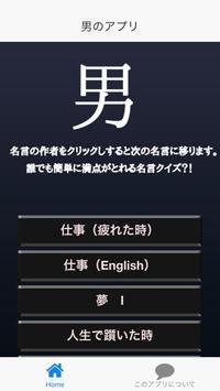 男のアプリ poster