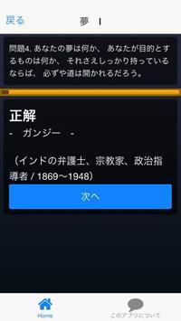 男のアプリ apk screenshot