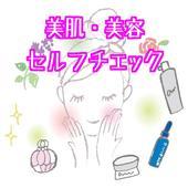 美肌・美容・健康セルフチェック アンチエイジング 無料 icon